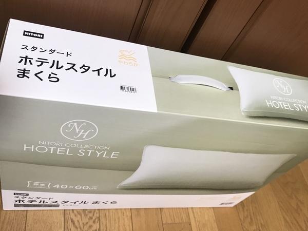 ニトリのおすすめのホテルスタイル枕スタンダードのパッケージ