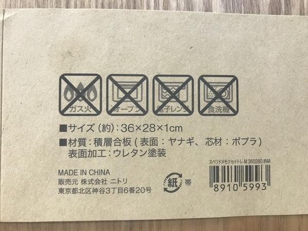 ニトリの滑り止め加工つきのトレーの注意説明書