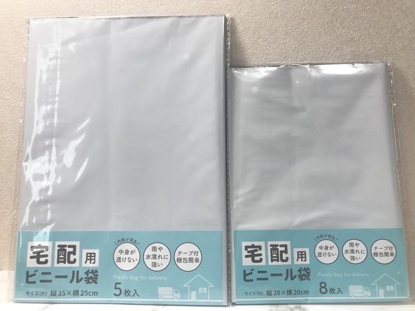 100円ショップキャンドゥのメルカリ梱包に便利な宅配用ビニール袋