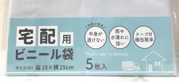 100円ショップキャンドゥのメルカリ梱包用に便利な宅配ビニール袋