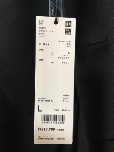 ユニクロとジルサンダーのダブルフェイスダブルブレストコートの値札タグ画像