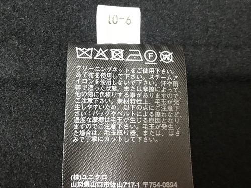 ユニクロとジルサンダーのダブルフェイスダブルブレストコートの品質表示タグ画像