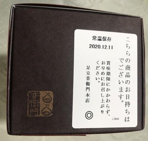 足立音衛門の京都本店限定の丹波栗のケーキの洋酒の賞味期限