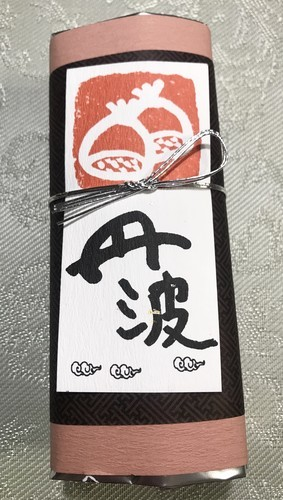 足立音衛門の京都本店限定の丹波栗のケーキのパッケージ画像