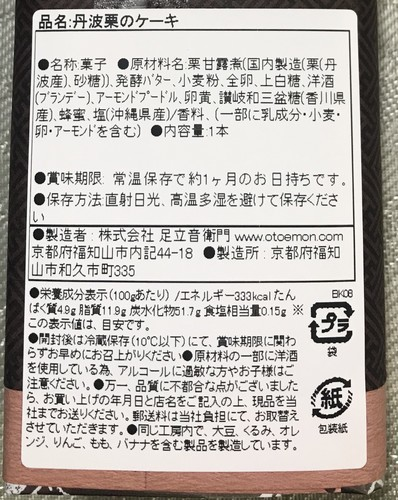 足立音衛門の京都本店限定の丹波栗のケーキの原材料名と栄養成分表示カロリー