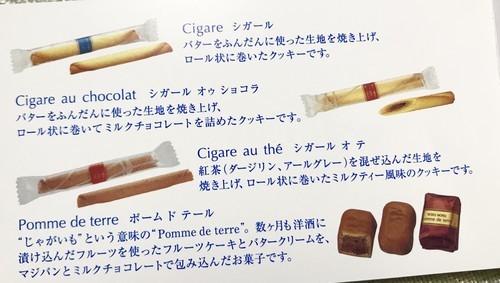 ヨックモックのシガールの商品説明
