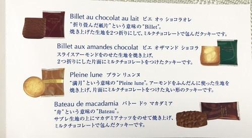 ヨックモックのクッキーの種類