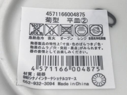 100円ショップの花型の白いレンジ可の菊皿