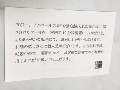 足立音衛門の京都本店限定の丹波栗のケーキの洋酒の説明用紙