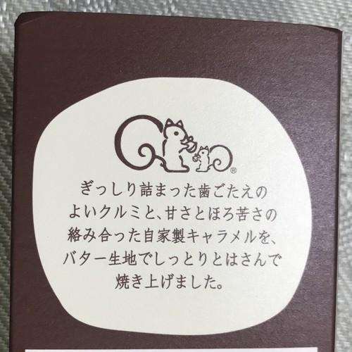 鎌倉土産のおすすめ紅谷のクルミっ子パッケージ画像