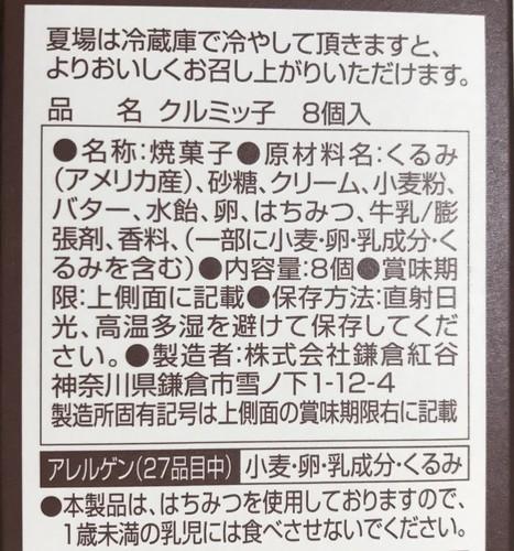 鎌倉紅谷のくるみっ子の原材料名