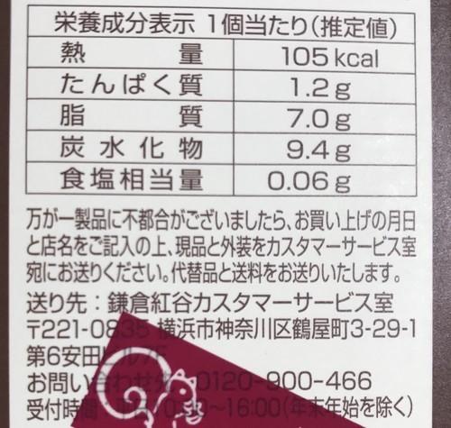 鎌倉のお菓子土産のおすすめ紅谷のクルミっ子鎌倉の栄養成分表示カロリー