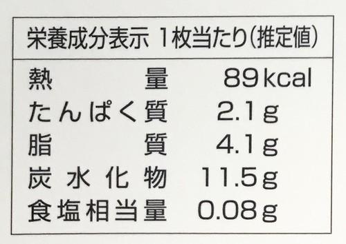 鎌倉土産のおすすめ鎌倉紅谷の栄養成分表示カロリー