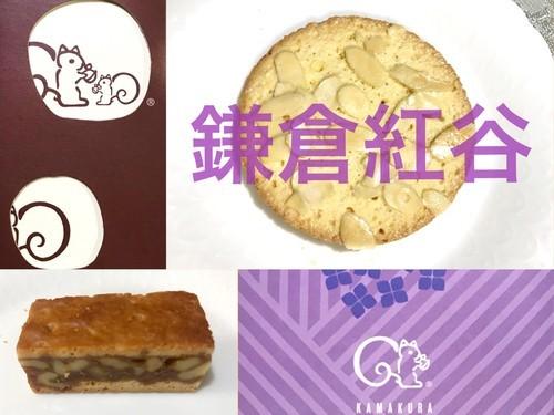 鎌倉紅谷のリスとクルミっ子とあじさいクッキー画像