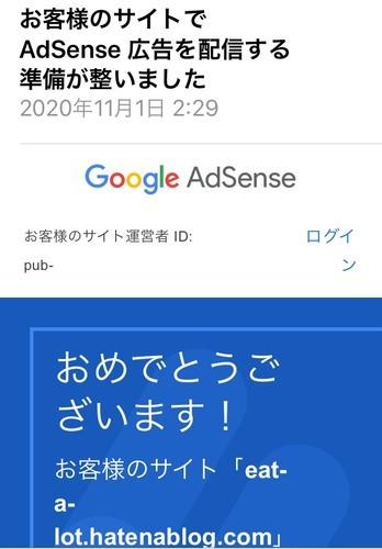 グーグルアドセンスのサイト追加の審査合格通知メール画面