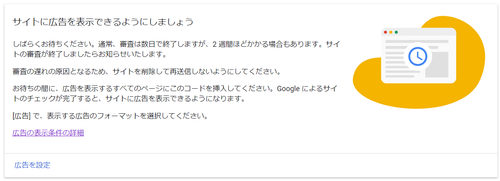 Googleアドセンスにサイトを追加申請した後の表示画面