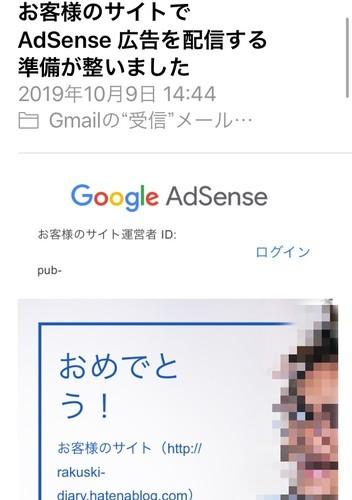 グーグルアドセンス審査合格通知のメール画面