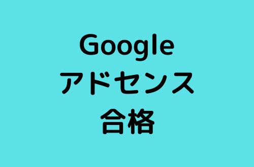 グーグルアドセンス合格