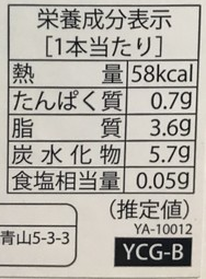 ヨックモックのシガールクッキーの栄養成分表示カロリー