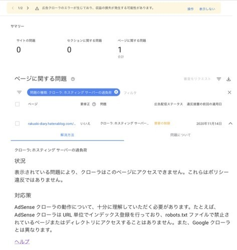 Googleアドセンスの広告クローラのエラーが発生した詳細画面