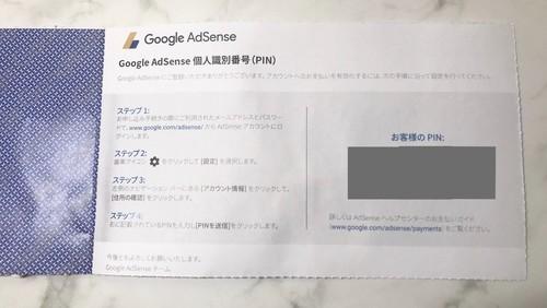 GoogleアドセンスのPINが記載されたハガキの画像