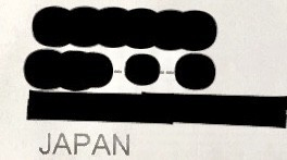 Googleアドセンスの住所登録をは違えたPINハガキの画像