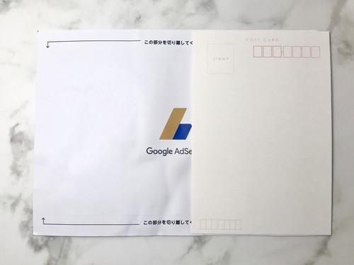 GoogleアドセンスのPINコードが書かれた郵送物とハガキの画像