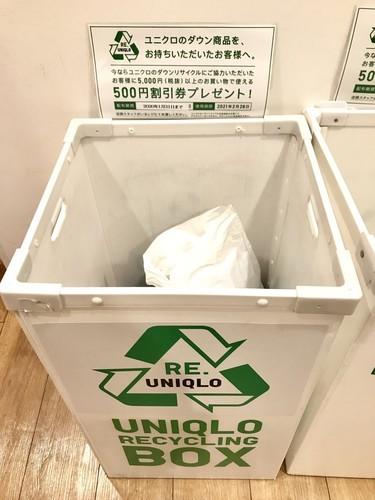 ユニクロ店舗に設置されたリサイクルボックスの画像