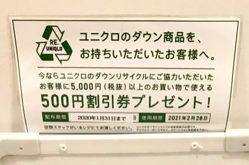 ユニクロ店舗に設置されたダウンジャケットリサイクルの概要