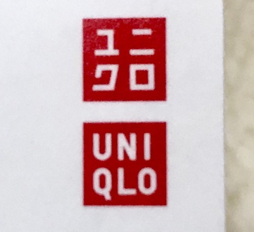 ユニクロの英語とカタカナのロゴデザイン画像
