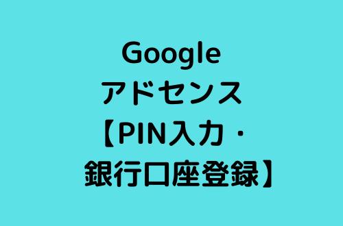 グーグルアドセンスPIN入力と銀行口座登録