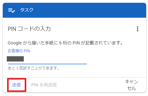 GoogleアドセンスのPINコード入力画面