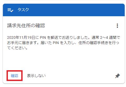 タスク請求先住所の確認というGoogleアドセンスの画面表示