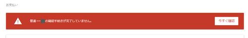 Googleアドセンスのお支払い確認手続き中のアラート画面