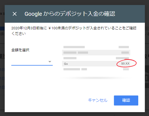 Googleからのデポジット入金の確認画面