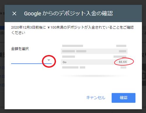 グーグルアドセンスからのデポジット入金の確認画面