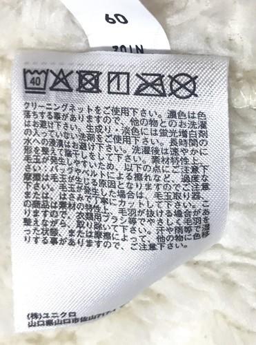 ユニクロのファーリーフリースフルジップジャケットの洗濯方法