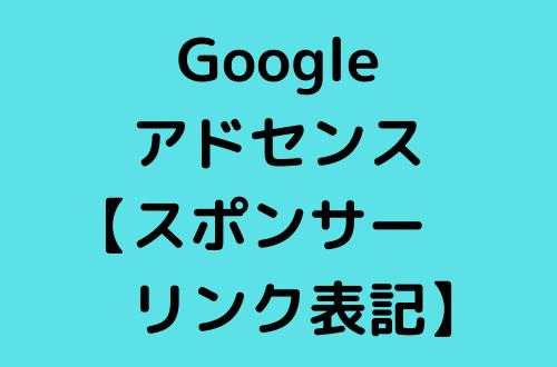 Googleアドセンスのスポンサーリンク表記