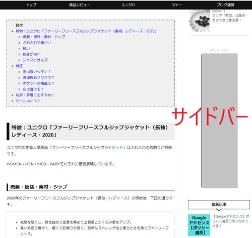 はてなブログの記事上にサイドバー広告を設置した画像