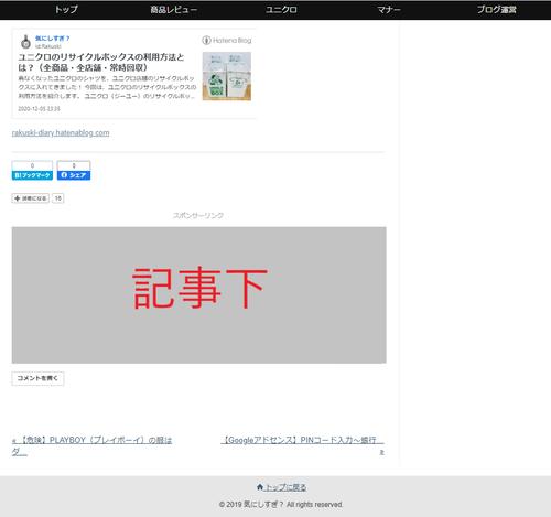 はてなブログの記事下にアドセンス広告を設置した画像