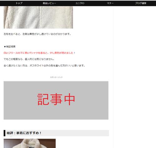はてなブログの記事中にアドセンス広告を設置した画像