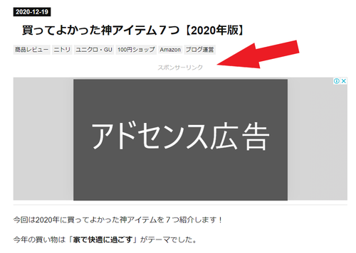 はてなブログの記事上にスポンサーリンクの文字入りアドセンス広告を設置した画像