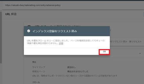 サーチコンソールでGoogle未登録のURLをインデックス登録する画面