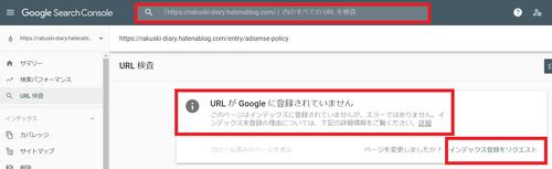 GoogleサーチコンソールのURL検査でGoogleに登録されていない画面