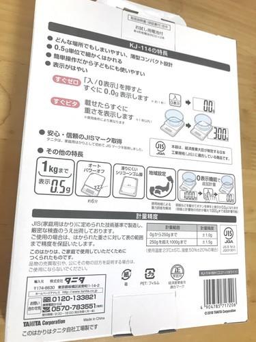 タニタのキッチンスケールKJ-114白色のパッケージ画像
