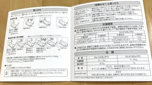 タニタのキッチンスケールKJ-114白色の説明書