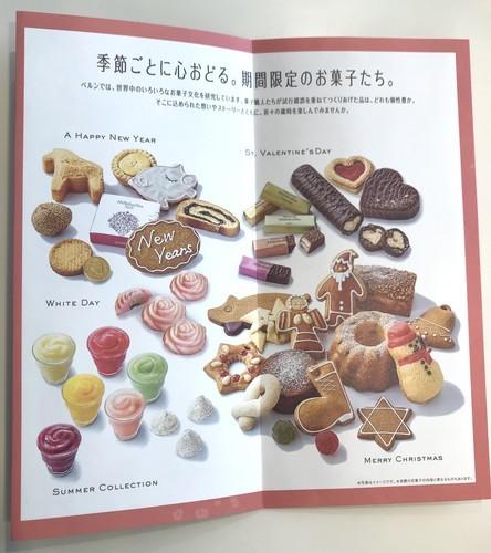 ベルンの季節期間限定のお菓子の商品紹介説明書の画像