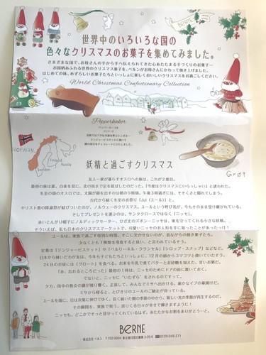 ベルンの世界のクリスマスお菓子の商品紹介説明書の画像