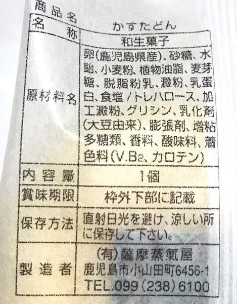 鹿児島県の薩摩蒸気屋かすたどんの原材料名