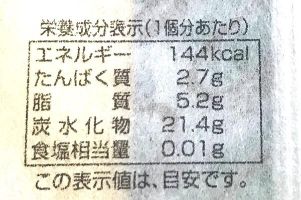 鹿児島県の薩摩蒸気屋かすたどんの栄養成分表示カロリー